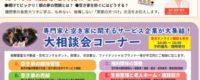 板橋「後悔しない『親の家』の片づけ術!カツオが磯野家を片付ける日」10月24日(土曜日)
